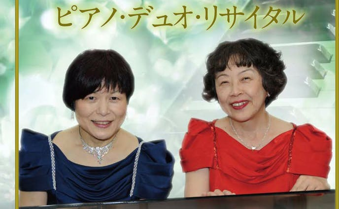 徳田・森崎ピアノデュオフライヤー