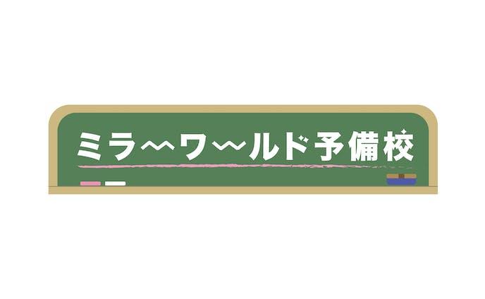 web配信番組『ミラーワールド予備校』タイトルロゴ