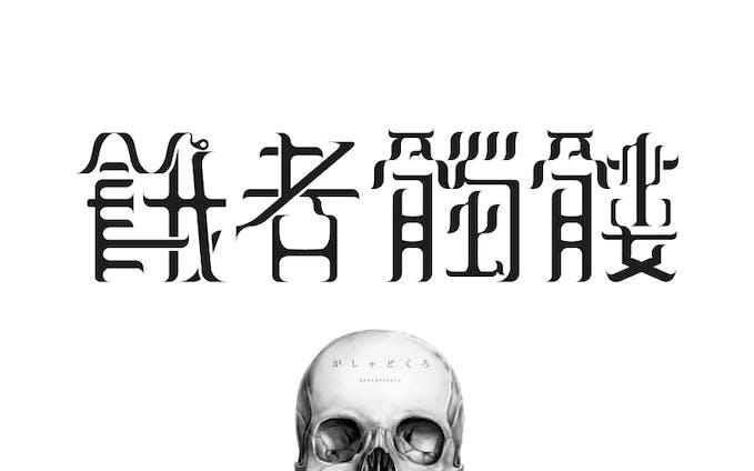 餓者髑髏 | Typography