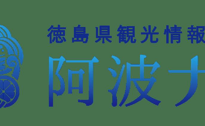 阿波ナビ ロゴ