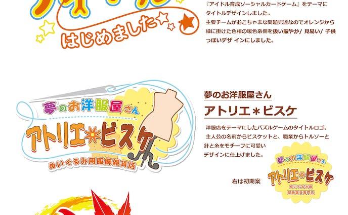 ゲーム・SHOP系ロゴデザイン