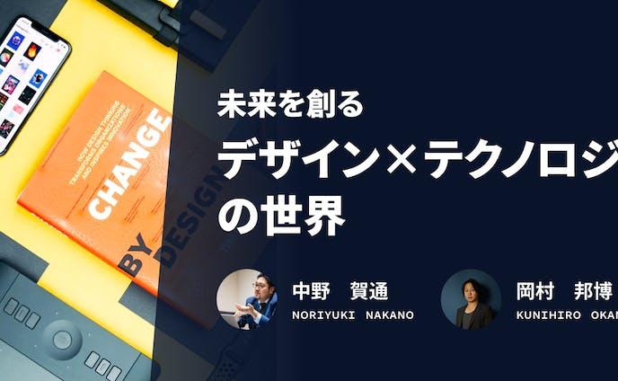 NowDo - 開拓者の思考 「未来を創るデザイン×テクノロジーの世界」中野 賀通 ×岡村 邦博