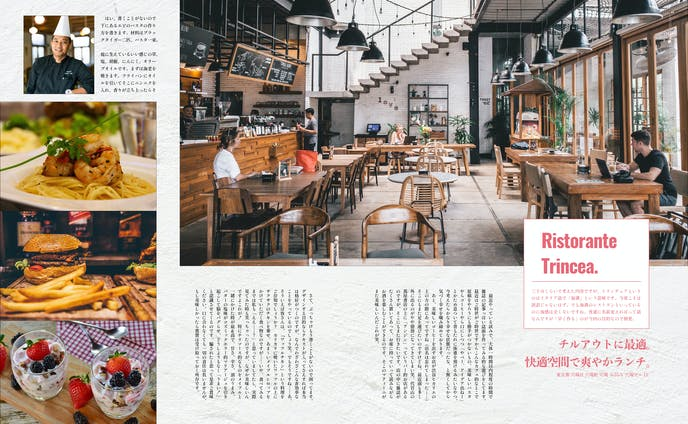 リストランテ・トリンチェア_雑誌記事