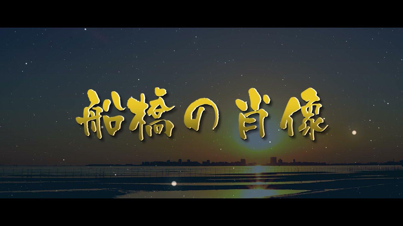 【船橋の肖像】海老川 さくらの川辺0324