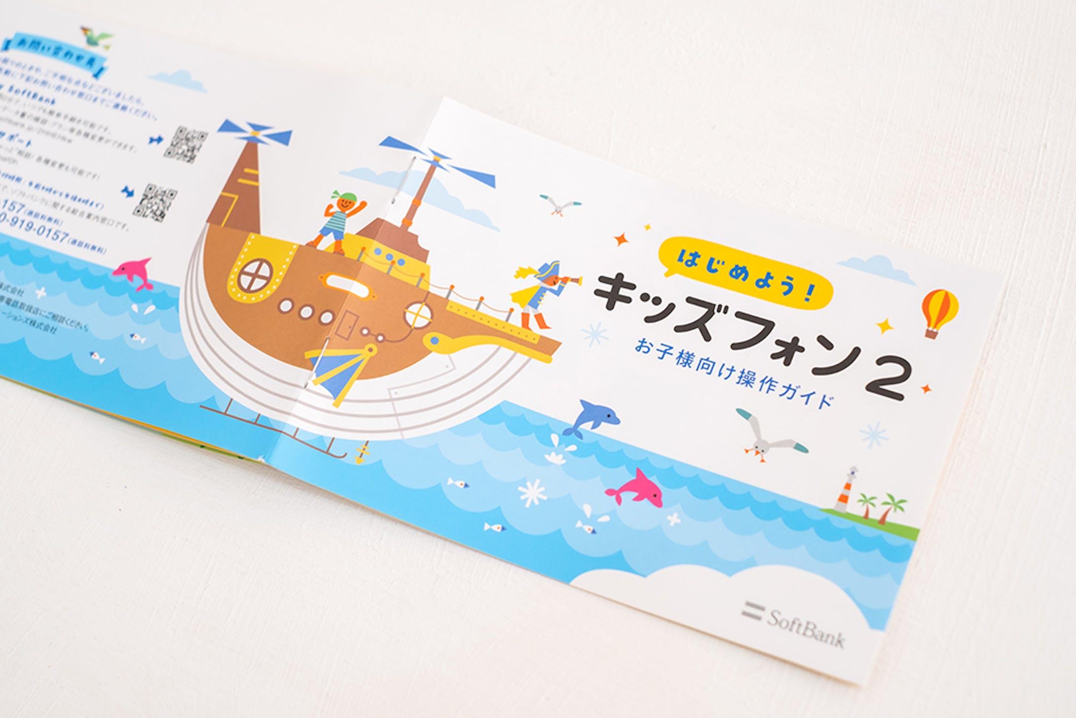SoftBank キッズフォン2-6