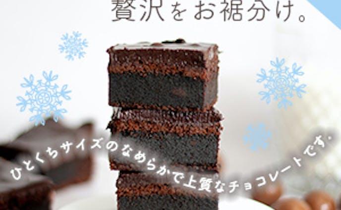 冬季限定チョコレートのバナー(架空)