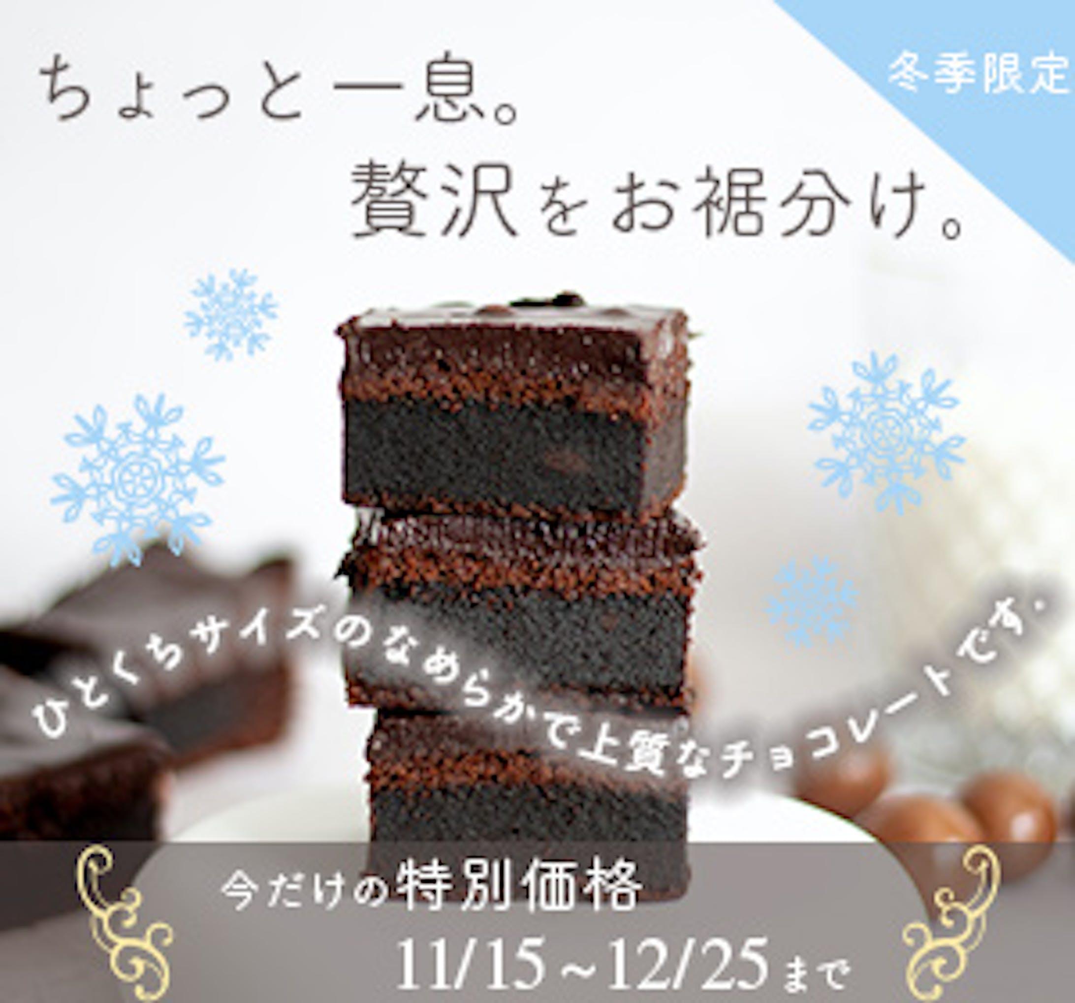冬季限定チョコレートのバナー(架空)-1