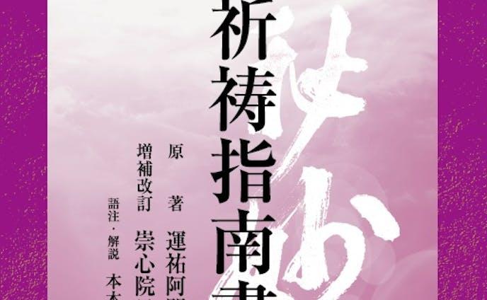 PDF版祈祷指南書パッケージ