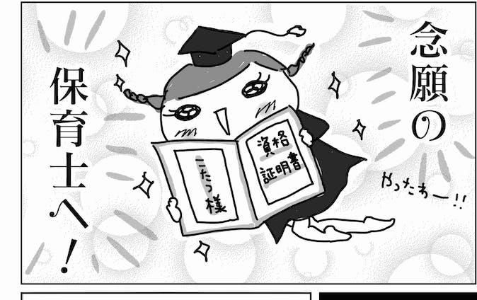 【モノクロ漫画】書籍漫画・保育指針