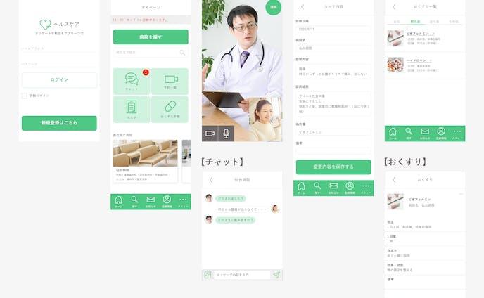 【2020.06】オンライン診療アプリ