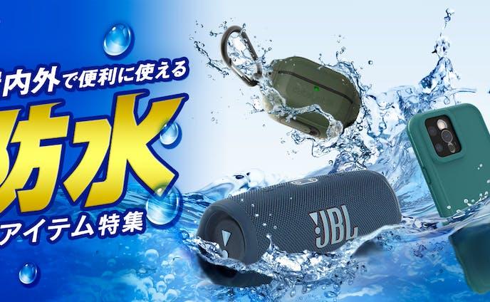 防水特集バナー