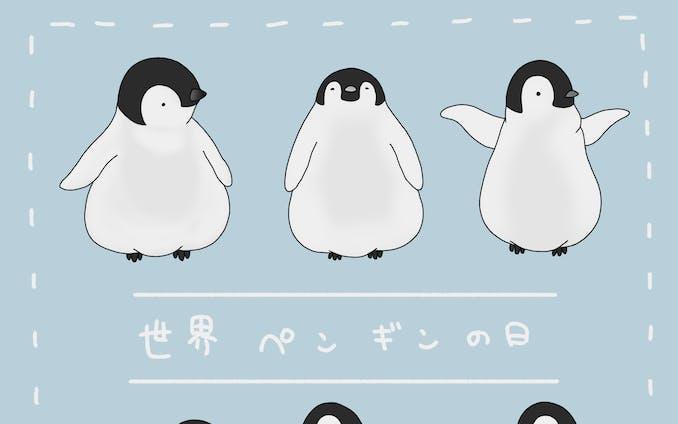 【イラスト】世界ペンギンの日