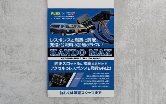 FLEX 感度MAX フライヤー