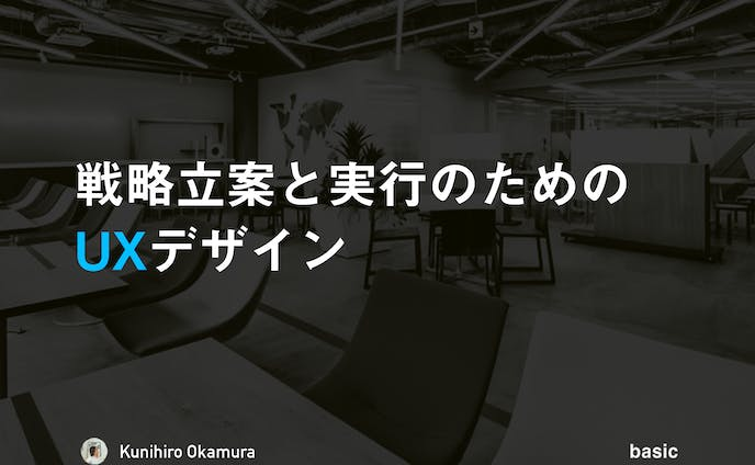 UX Bridge vol.4  BtoB/BtoBtoCサービスにおけるUX勉強会