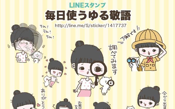 LINEスタンプ2