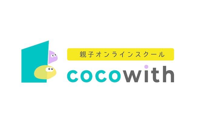 親子オンラインスクールcocowith ブランドロゴ