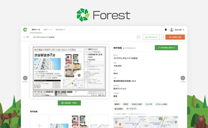Forest UIデザイン