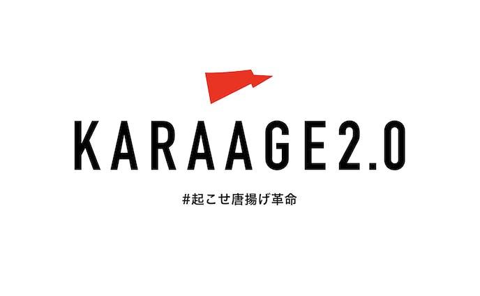 KARAAGE2.0 ロゴデザイン