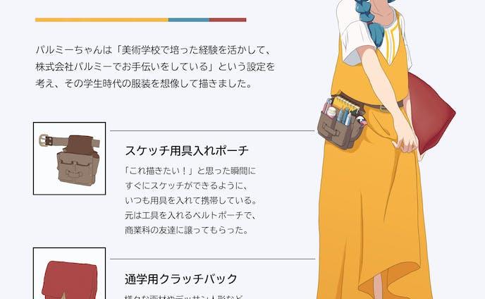 パルミーちゃん衣装デザイン