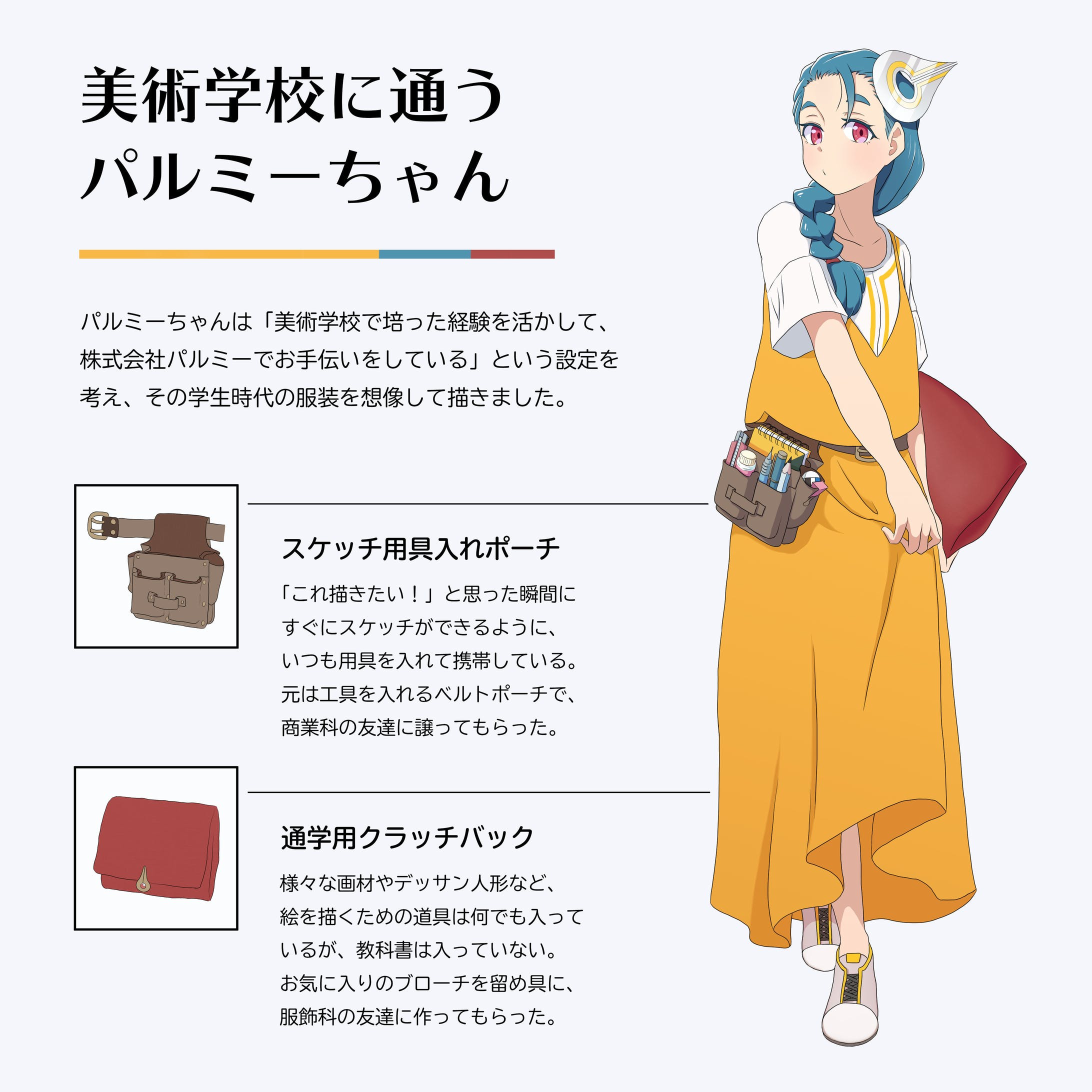 パルミーちゃん衣装デザイン-1