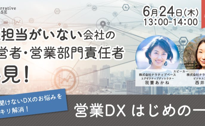 【無料ウェビナー】\DX担当がいない会社の経営者・営業部門責任者必見/ 営業DX はじめの一歩
