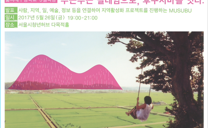 【イベント】登壇 Seoul Youth Hub (韓国)