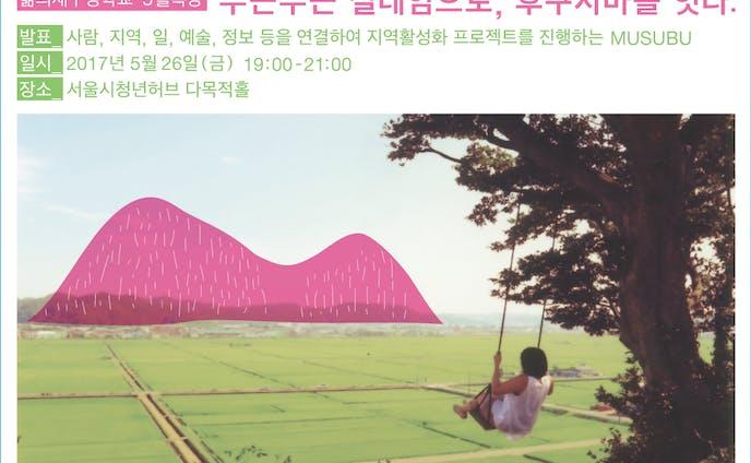 【登壇|イベント】韓国・ソウル Seoul Youth Hub
