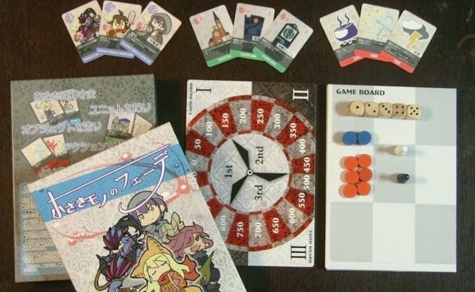 同人ボードゲーム「小さきモノのフェーデ」