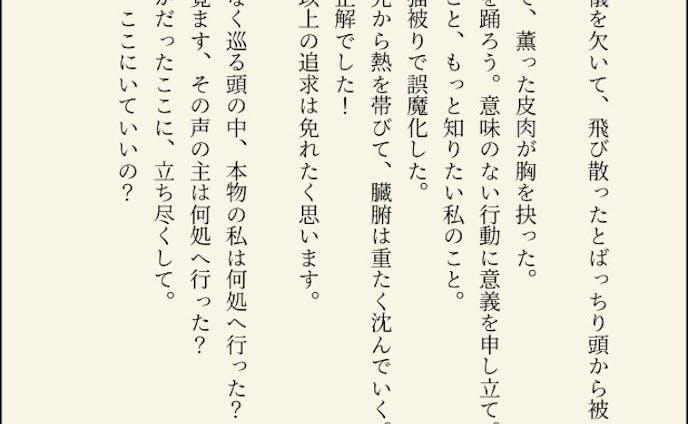 詩(2020.3〜)
