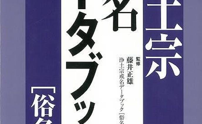 浄土宗戒名データブック[俗名篇]