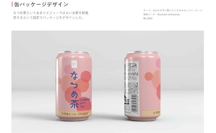缶パッケージデザイン