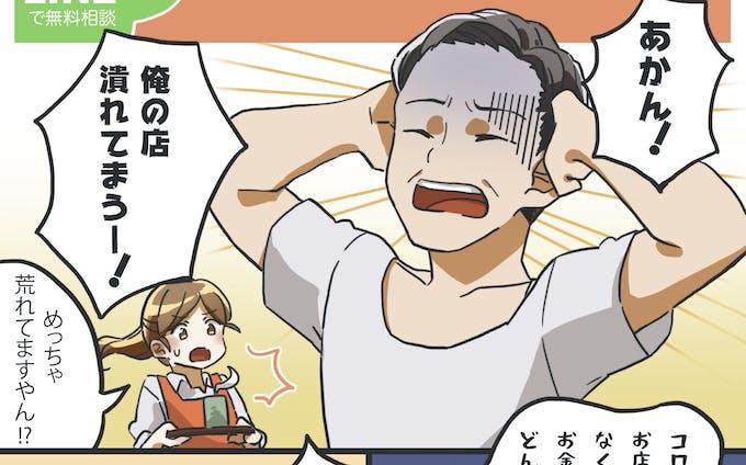 依頼漫画200420