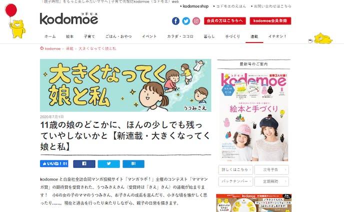 【白泉社kodomoe web】連載漫画