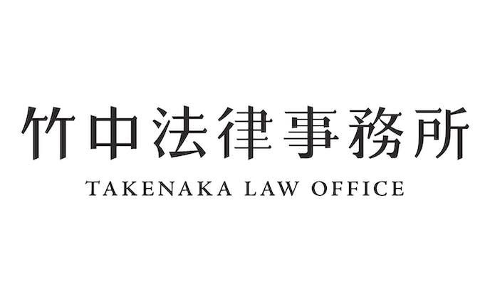 竹中法律事務所ロゴ