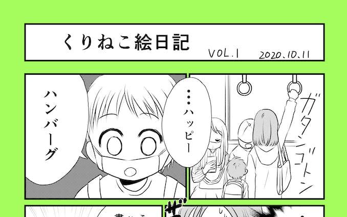 エッセイ漫画オリジナル