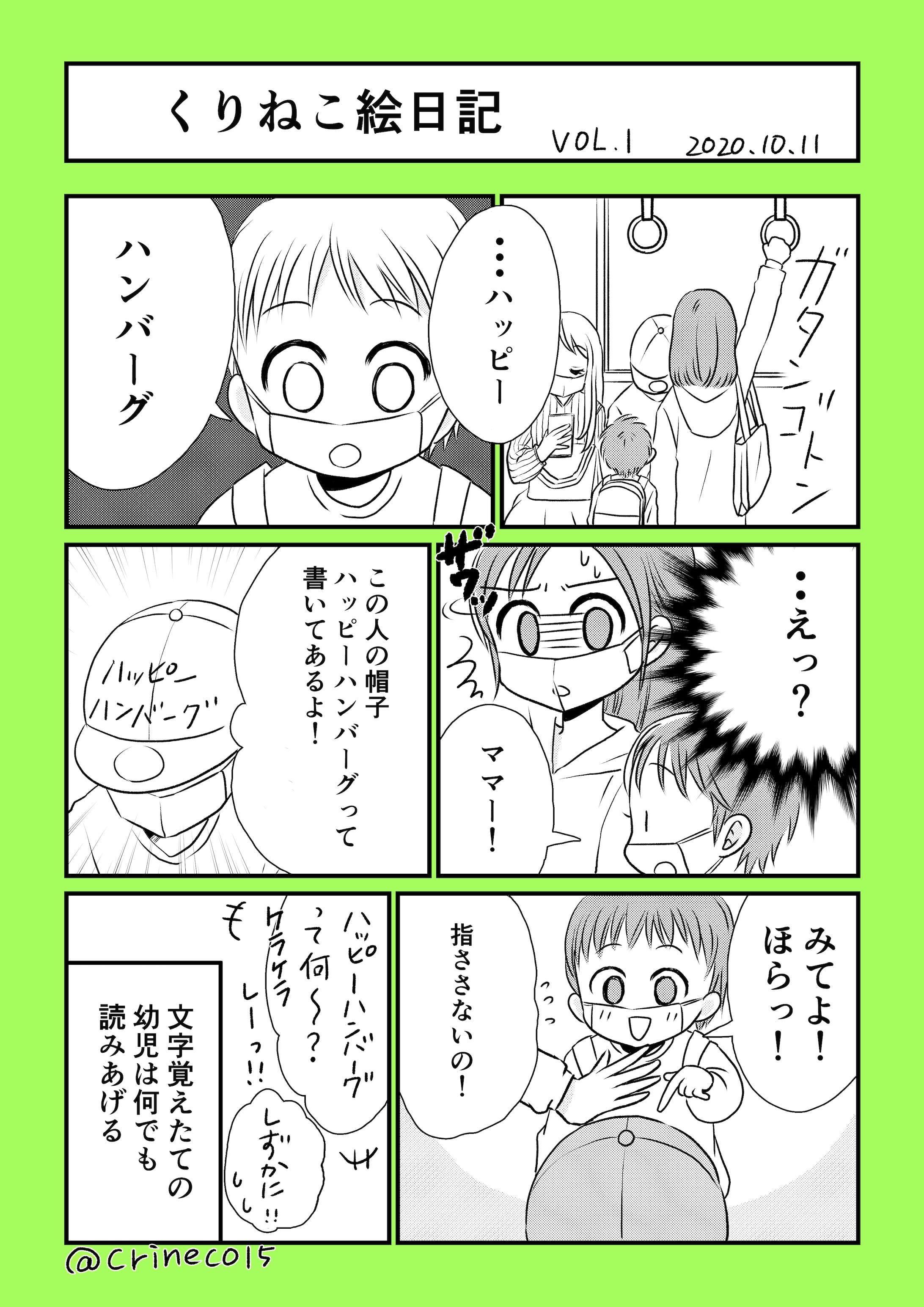 エッセイ漫画オリジナル-1