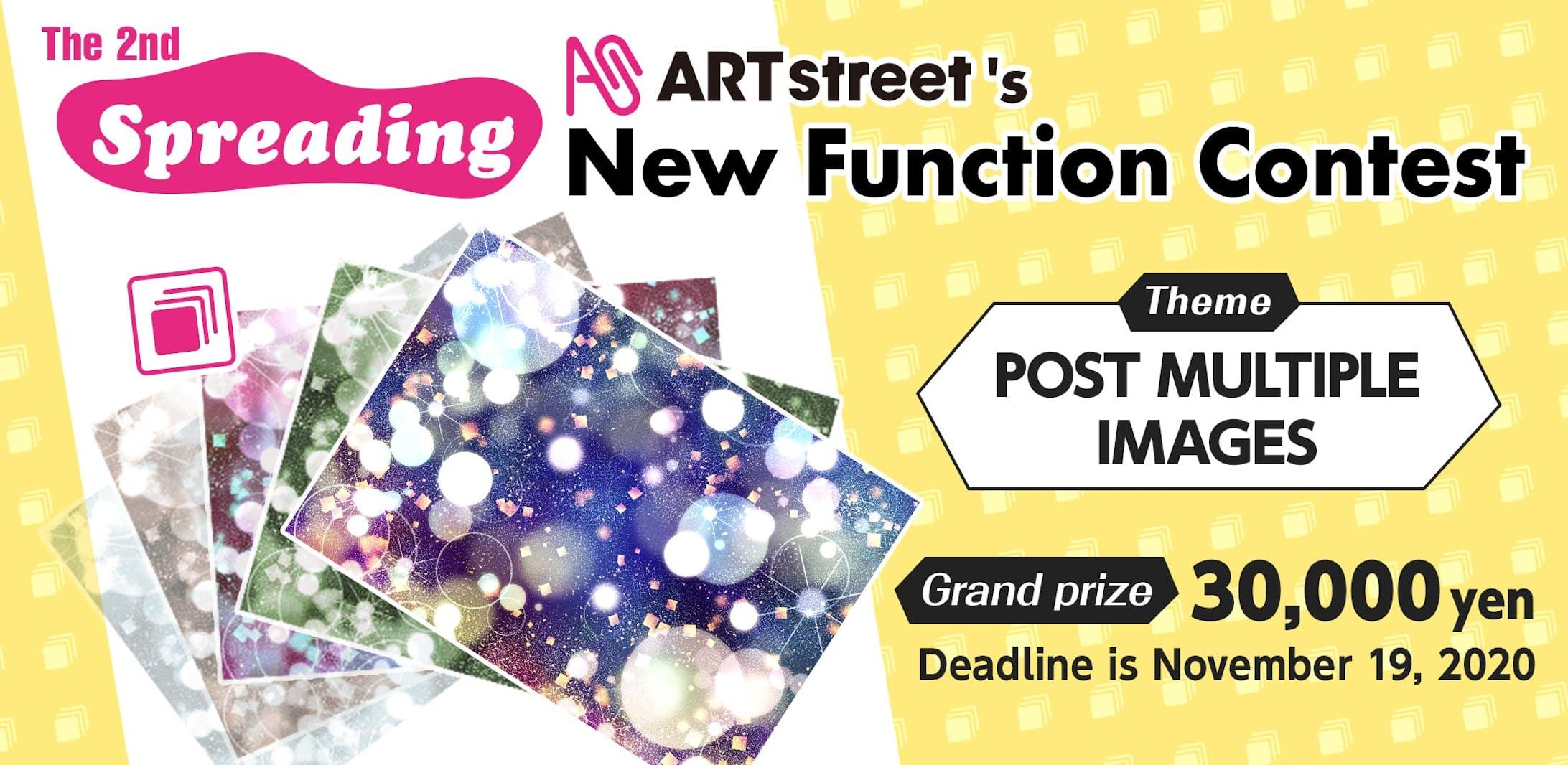 202008第2回 ART street新機能広めたいコンテスト-イラスト複数枚投稿-2