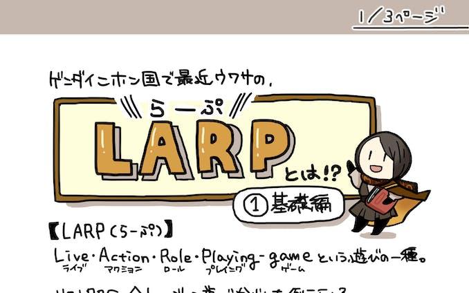 月刊LARP