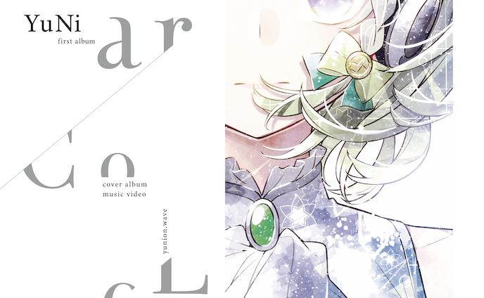 YuNi 1stアルバム clear/CoLoR ジャケットデザイン