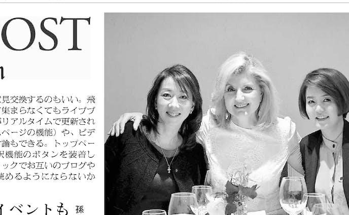 ハフィントンポスト韓国版解説 日韓米の女性編集トップ座談会