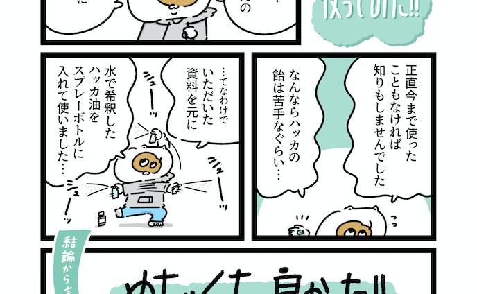 漫画家・イラストレーター、ポケモン