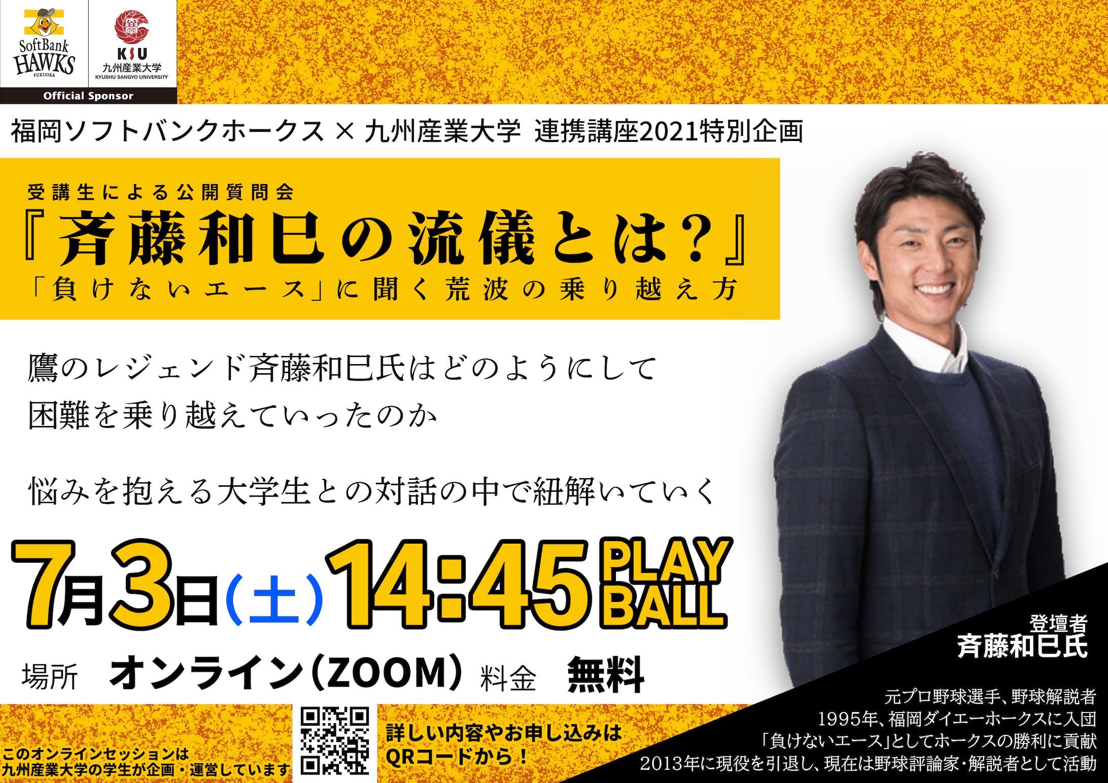 『斉藤和巳の流儀とは?』広告画像-2