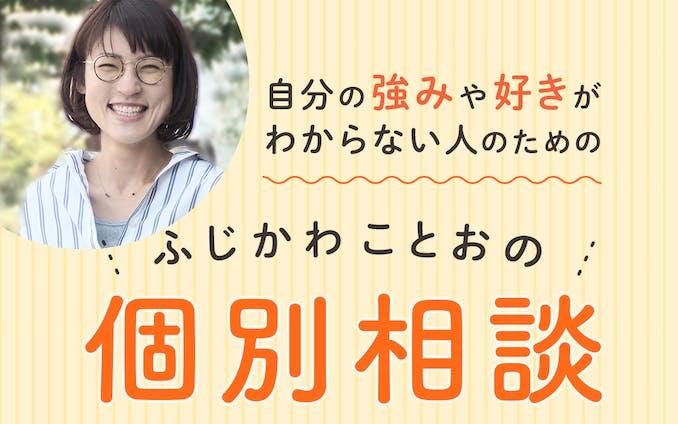 藤川琴緒様 STORESサムネイルバナー