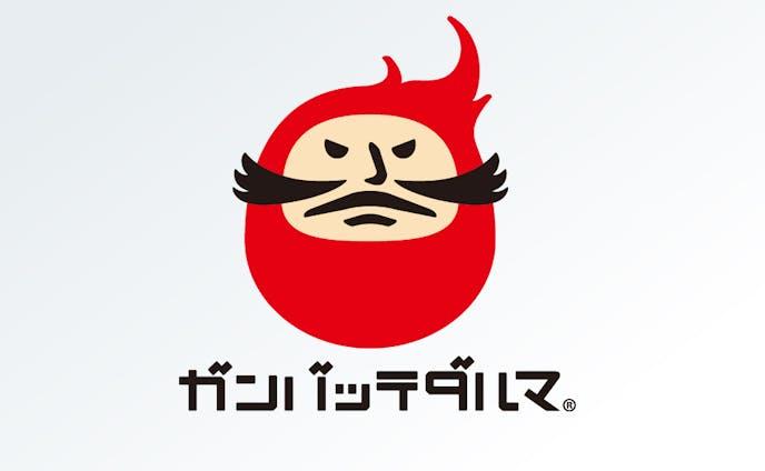 株式会社ガンバッテダルマ
