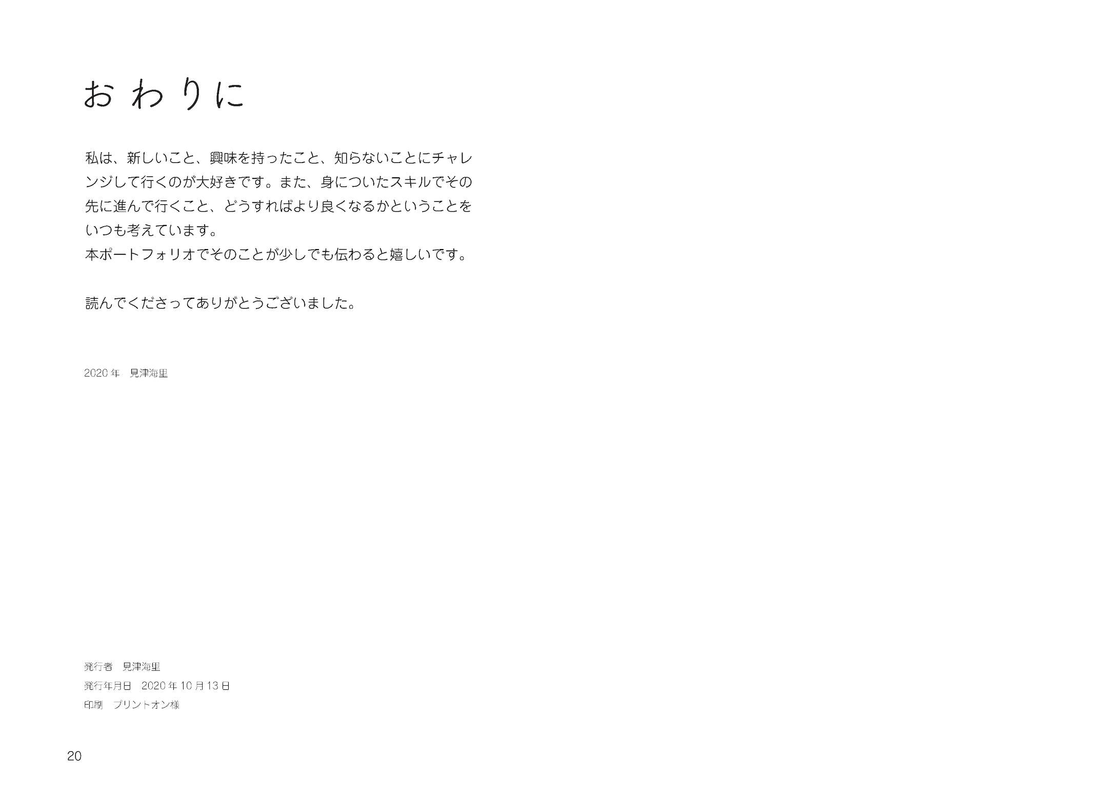 【お急ぎの方はこちら】紙版ポートフォリオ-11