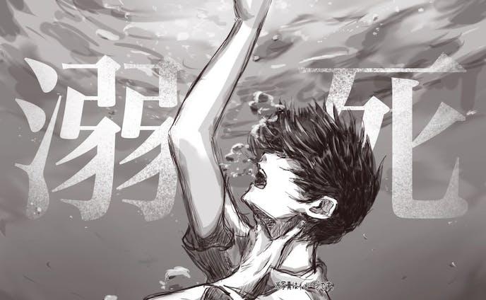 「溺死」/はぐらかし方イメージイラスト