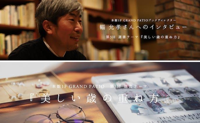 玉川高島屋「GRAND PATIO」幅允孝さんインタビュー