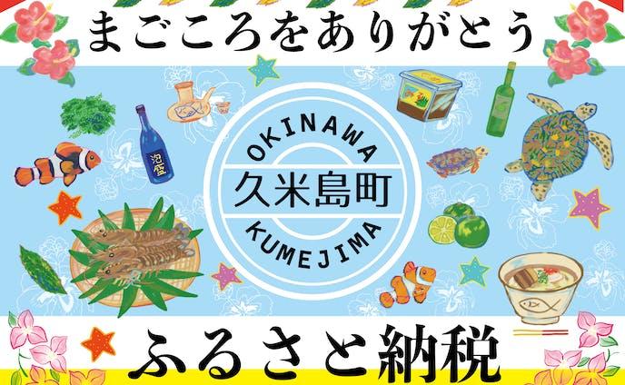 沖縄県久米島町のふるさと納税横断幕