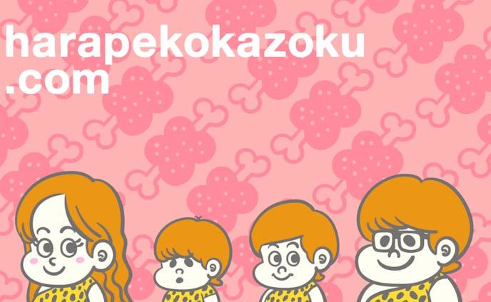 harapekokazoku.com [Branding]