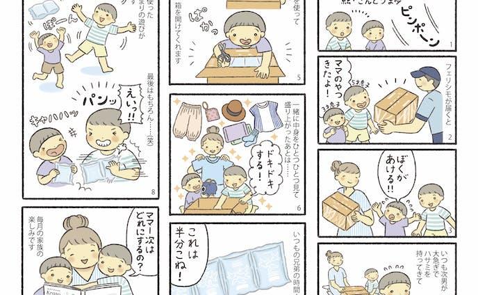 (株)フェリシモ『今月のフェリシモ』イラストレーション担当